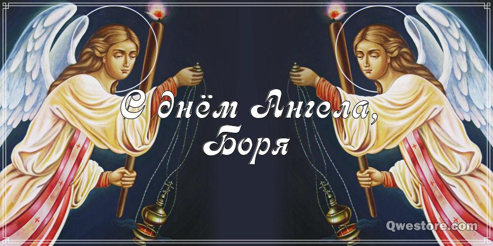 День ангела Бориса 2021: картинки, поздравления, открытки