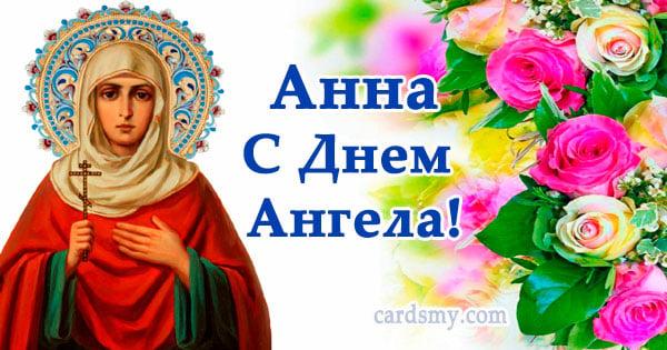 День ангела Анны: картинки, открытки, поздравления