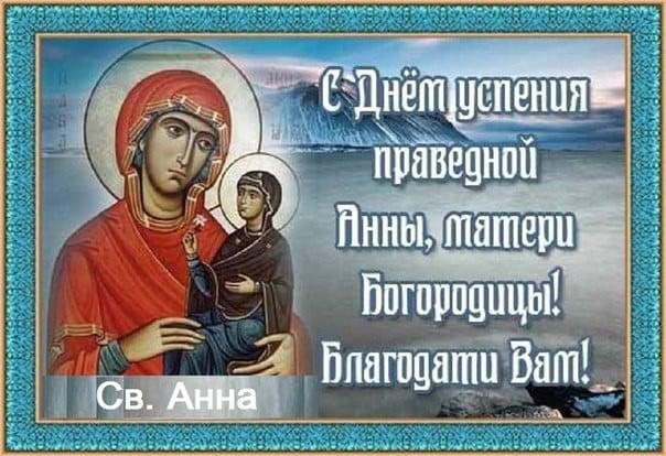 Успение праведной Анны: картинки, открытки