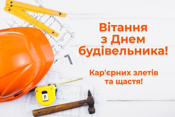День строителя 2021: поздравления, картинки, открытки
