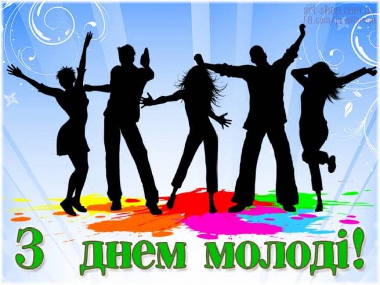 Международный день молодежи: открытки, картинки, поздравления
