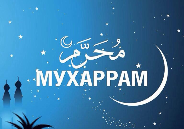 Мусульманский Новый год поздравления