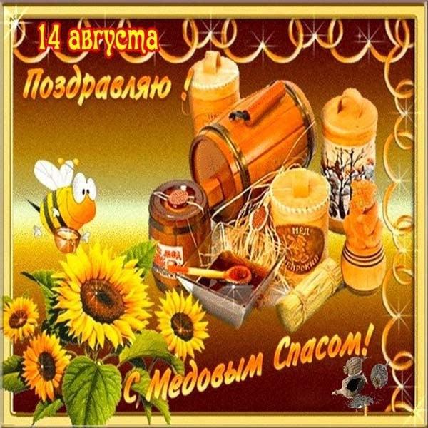 Медовый Спас: поздравления, картинки, открытки