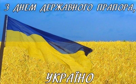 День флага Украины: поздравления, картинки, открытки