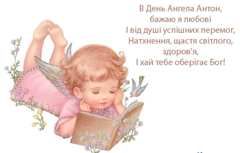 День ангела Антона: поздравления, открытки, картинки