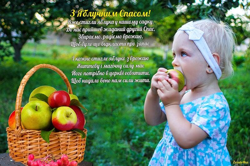 Яблочный Спас: картинки, открытки, поздравления