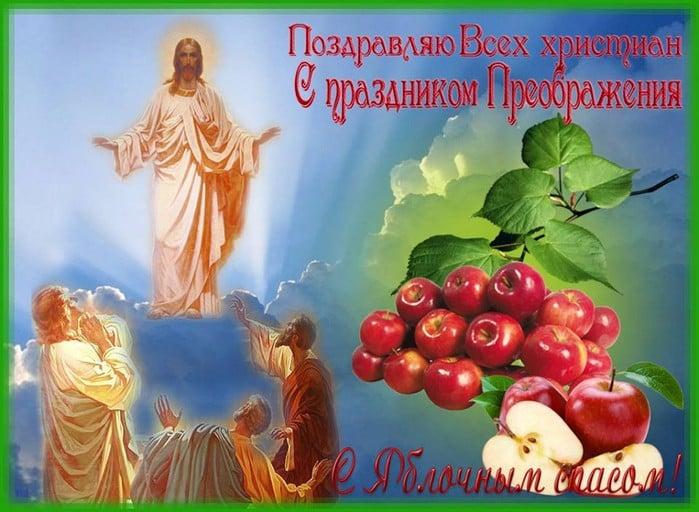 Преображение Господне 2021: открытки, картинки, поздравления