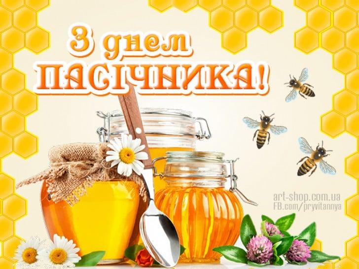 День пасечника в Украине: поздравления, открытки и картинки