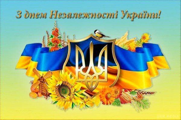 День Независимости Украины: поздравления, открытки, картинки