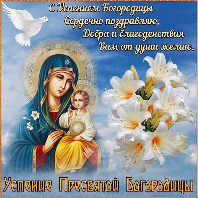 Успіння Пресвятої Богородиці 2021: привітання, картинки, листівки