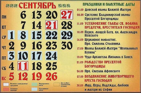 Православный календарь сентябрь 2021
