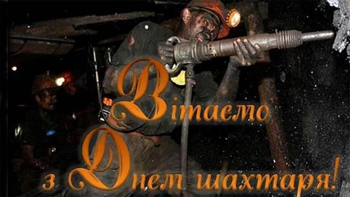 День шахтера 2021: картинки, открытки и поздравления