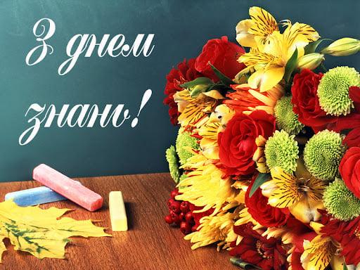 1 сентября: поздравления, открытки, картинки