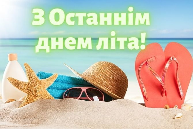 последний день лета открытка на украинском языке
