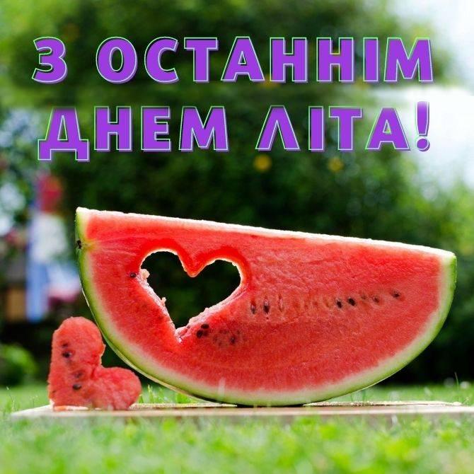 с последним днем лета картинки на украинском языке