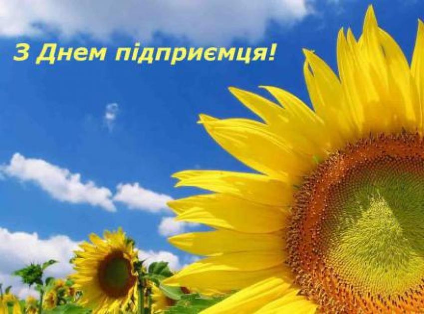 День предпринимателя Украина: поздравления, картинки, открытки