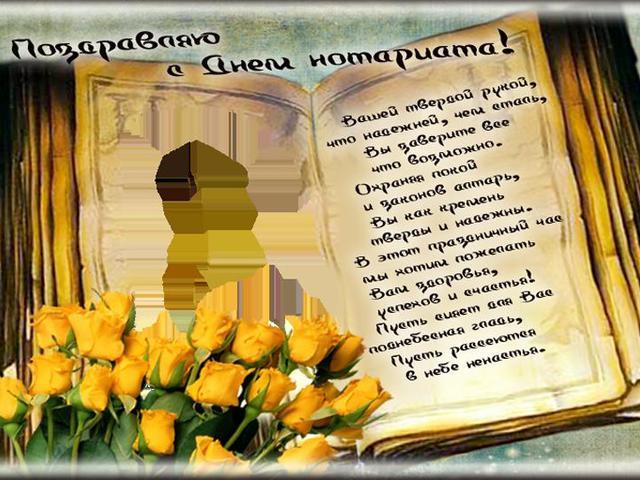 День нотариата в Украине: поздравления, картинки, открытки
