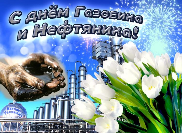 День нефтяника: поздравления,картинки, открытки