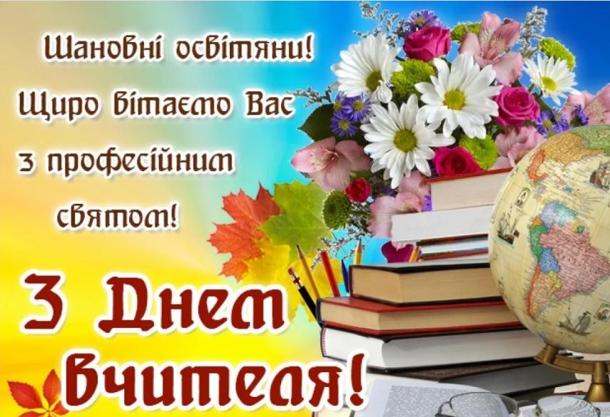 День учителя 2021: картинки, открытки, поздравления