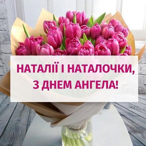 День Наталії: привітання, картинки, листівки