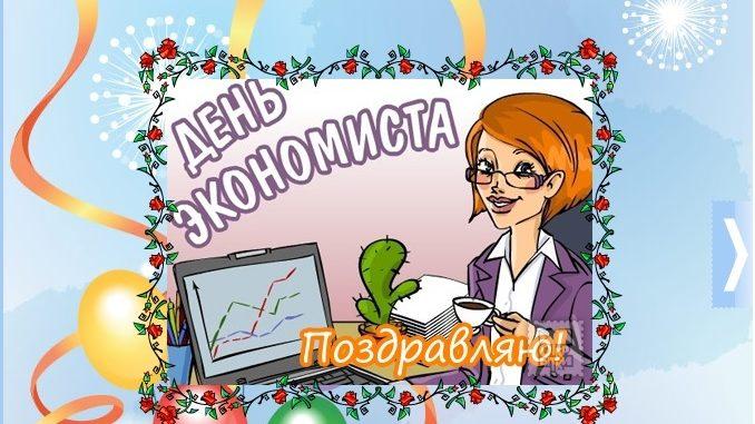 День економіста: привітання, картинки, листівки
