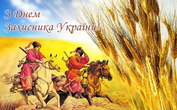 День захисника України: привітання, картинки, листівки