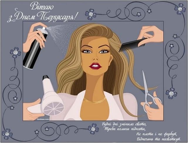 День парикмахера: поздравления, открытки, картинки