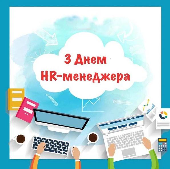 День HR-менеджера 2021: привітання, картинки, листівки