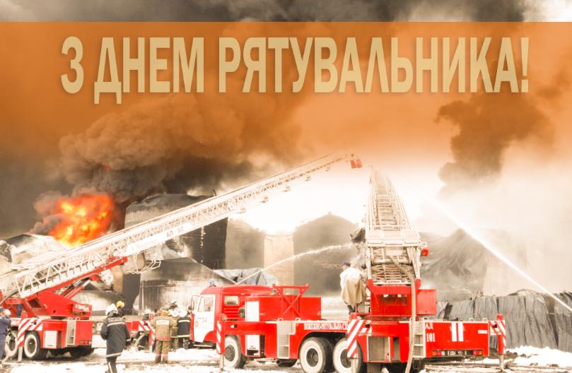 День рятувальника: привітання, картинки, листівки