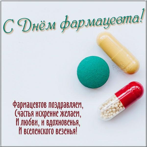 День фармацевта 2021: поздравления, картинки, открытки