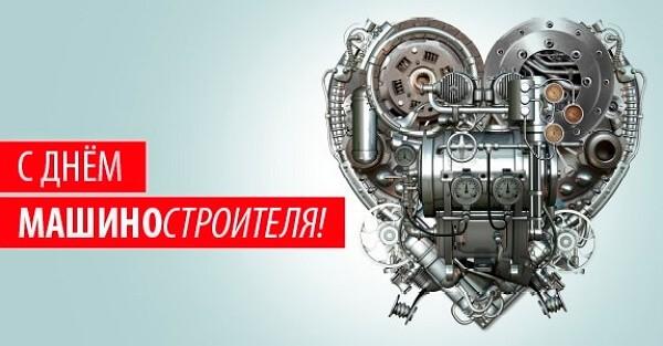 День машиностроителя: поздравления, открытки, картинки