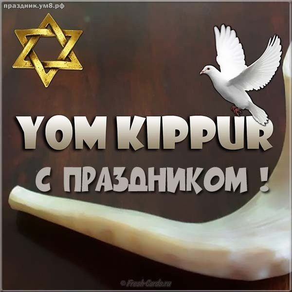 Йом-Кипур 2021: поздравления, картинки, открытки