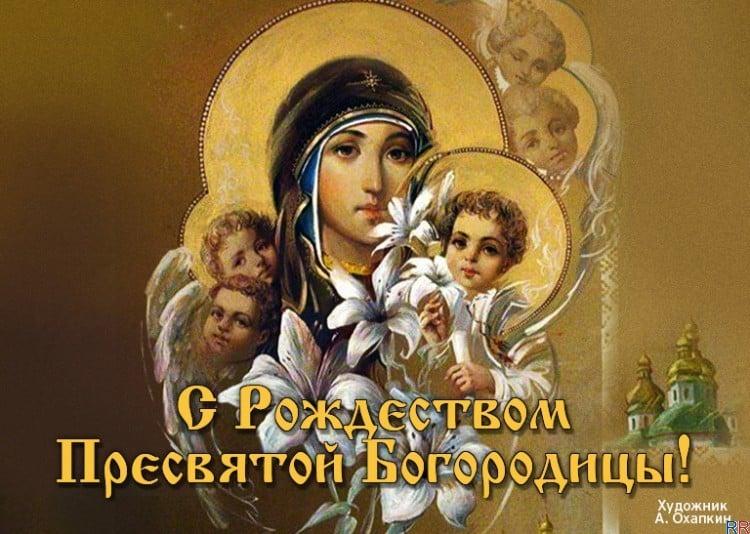 Різдво Пресвятої Богородиці: привітання, картинки, листівки