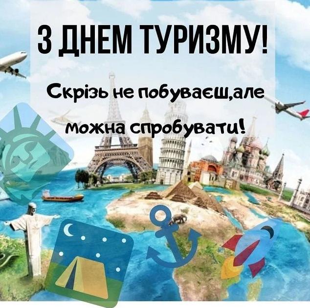 День туризму 2021: привітання, картиніки, листівки