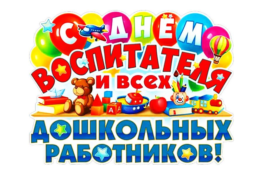 День вихователя: привітання, картинки, листівки