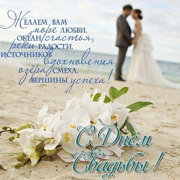 Привітання з днем весілля: картинки, листівки