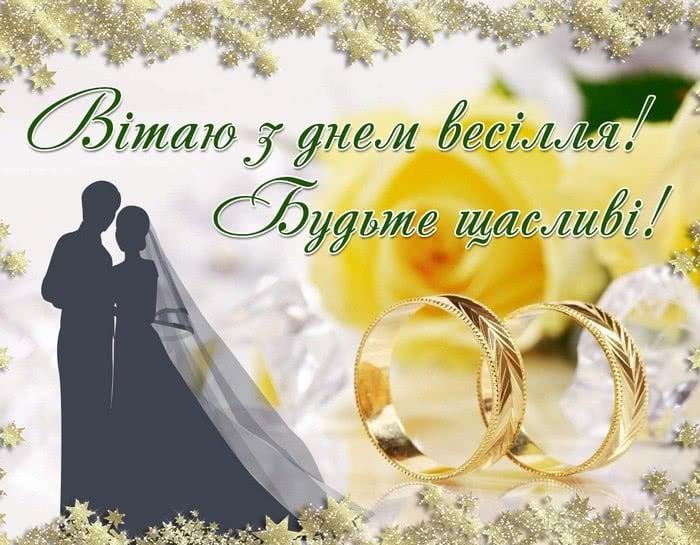 привітання на весілля від батьків