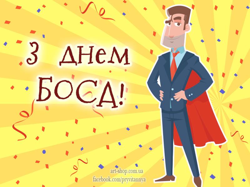 Поздравление генеральному директору от коллектива