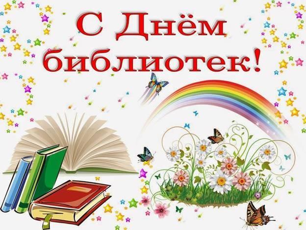 День библиотек поздравления, картинки, открытки