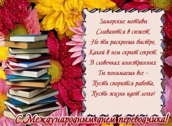 День переводчика поздравления, картинки, открытки