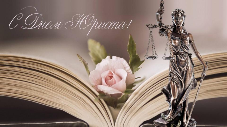 День юриста привітання, картинки, листівки