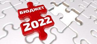Бюджет-2022