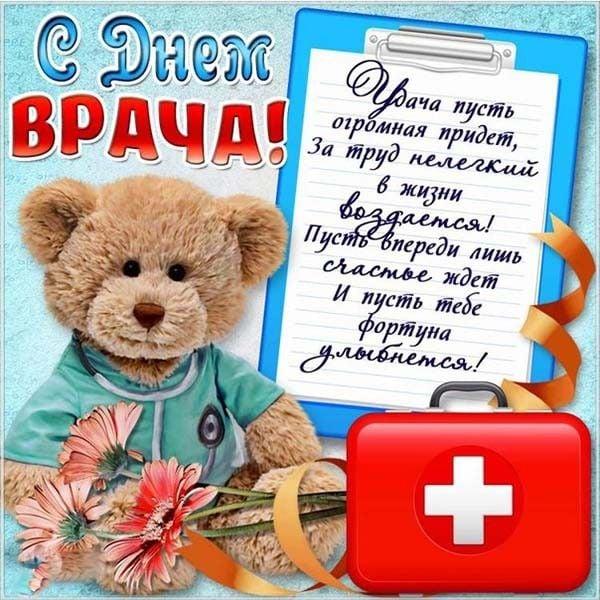 Международный день врача поздравления, картинки, открытки