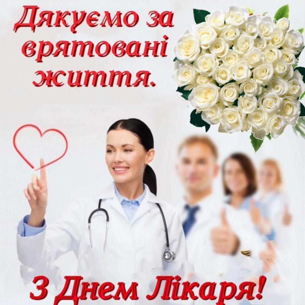 Международный день врача поздравления картинки