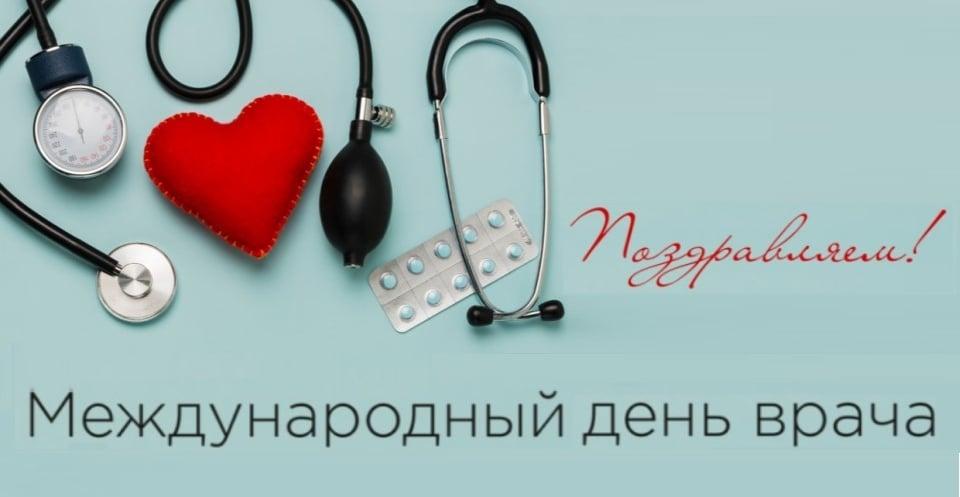 Душевное поздравление врачу