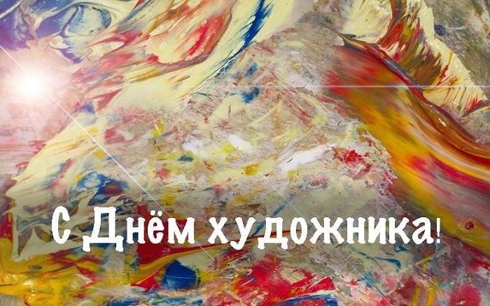 День художника поздравления, картинки, открытки