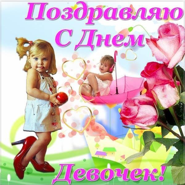 картинка Міжнародний день дівчаток