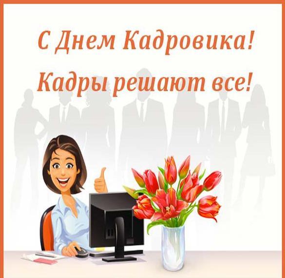 Когда день кадрового работника в Украине