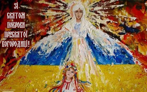 Покрова Пресвятой Богородицы поздравления, картинки, открытки