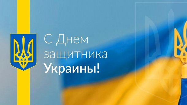 День защитника Украины поздравления, картинки, открытки